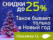 ЖК «Опалиха О3». Новая Рига Настоящее новогоднее чудо- скидки до 25%
